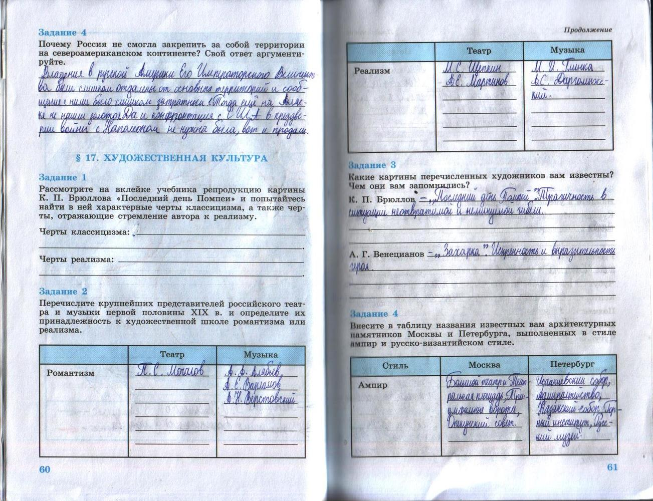 тетрадь косулина россии гдз класс рабочая история и 9 данилов