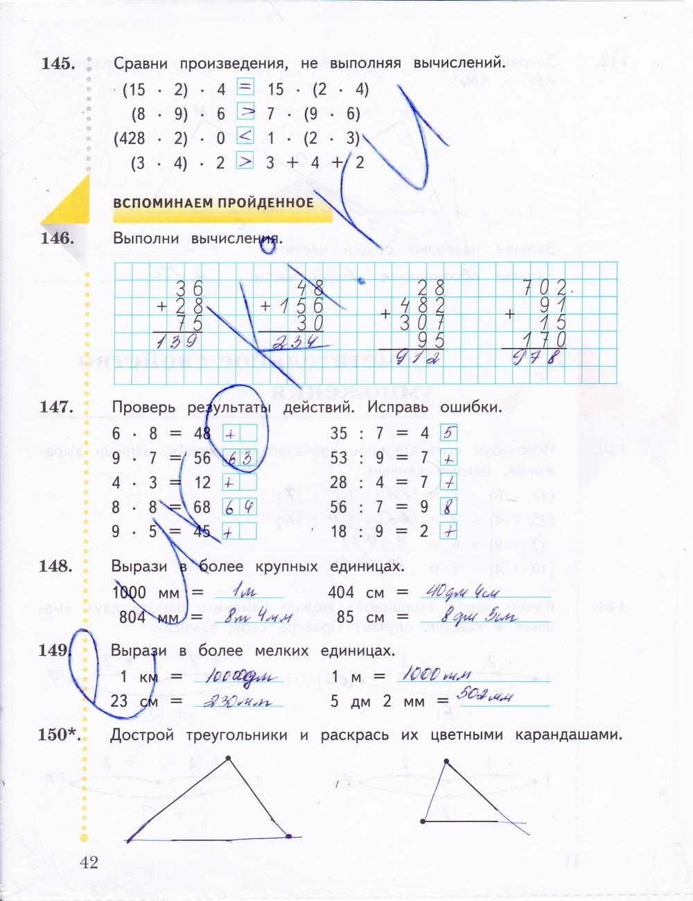 Гдз по 4 класс рабочая тетрадь 1 часть ответы рудницкая