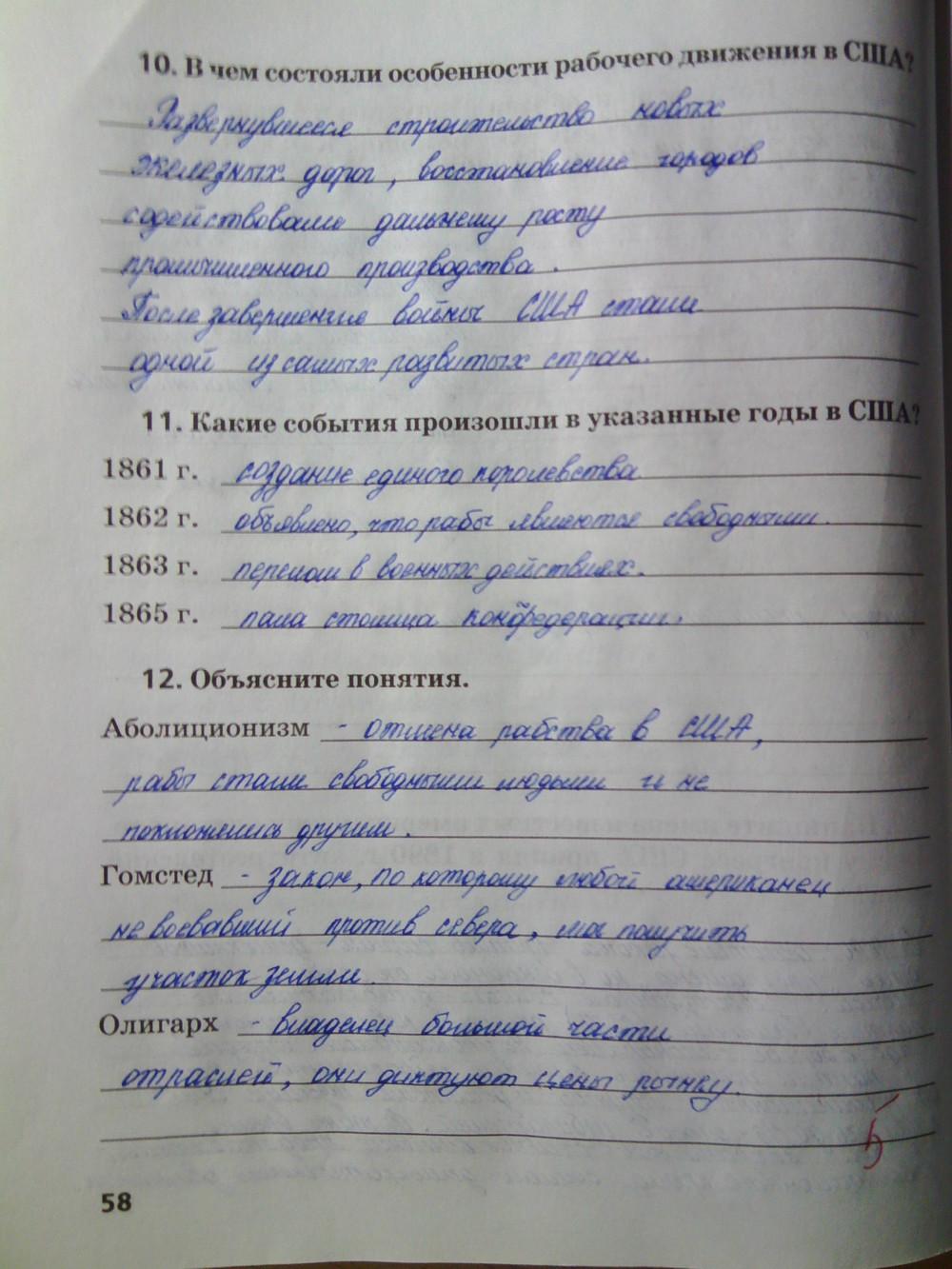Гдз 8 класс история рабочая тетрадь к загладину