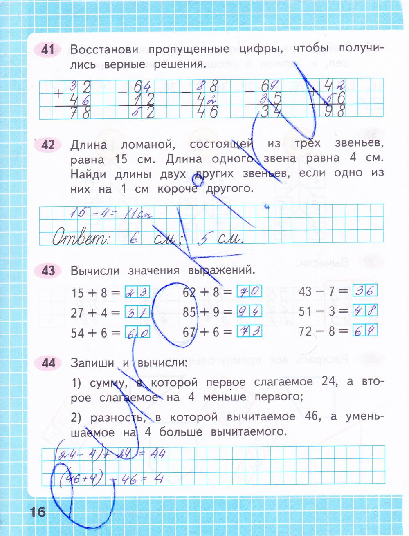 Математика 2 Класс Рабочая Тетрадь Ответы Моро Решебник 2 Часть