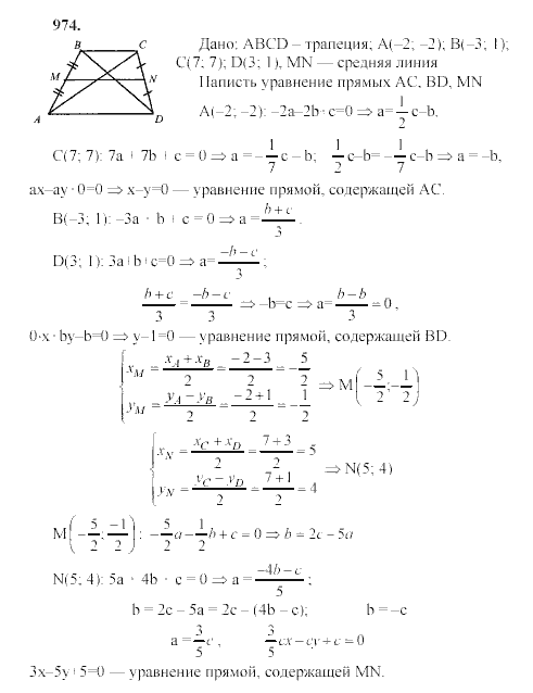 Гдз по геометрии 9 класс атанасян 974
