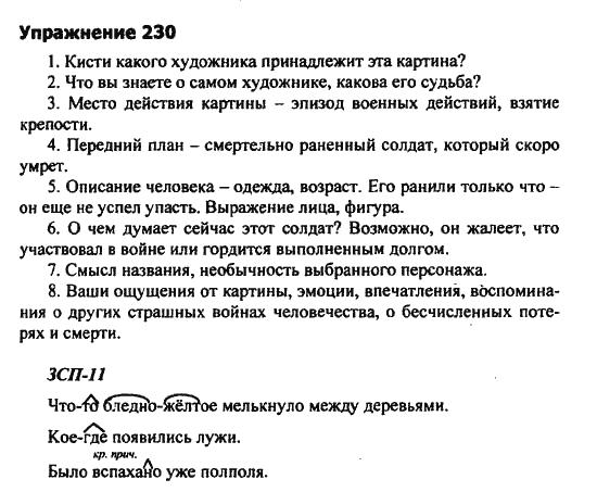 По 9 гдз 2007 львова разумовская русскому языку класс