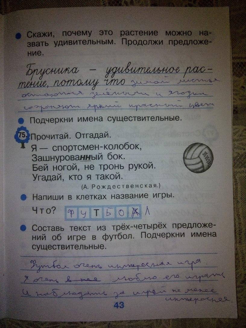 гдз по русский язык 1 класс рамзаева 2 часть рабочая тетрадь
