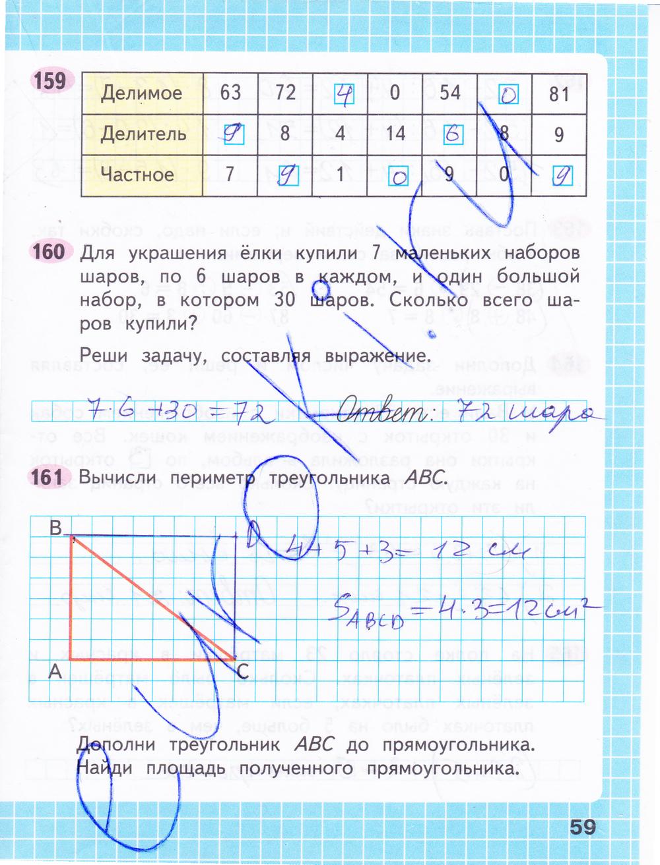 Номер 59 3 по математике 2018 решебник ст класс