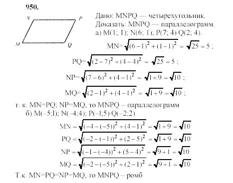Гдз геометрия 7 9 класс атанасян 950