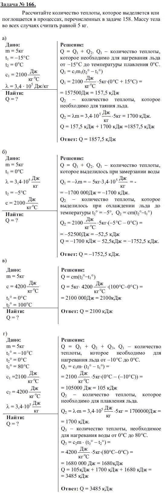 8 класс номера гдз физика