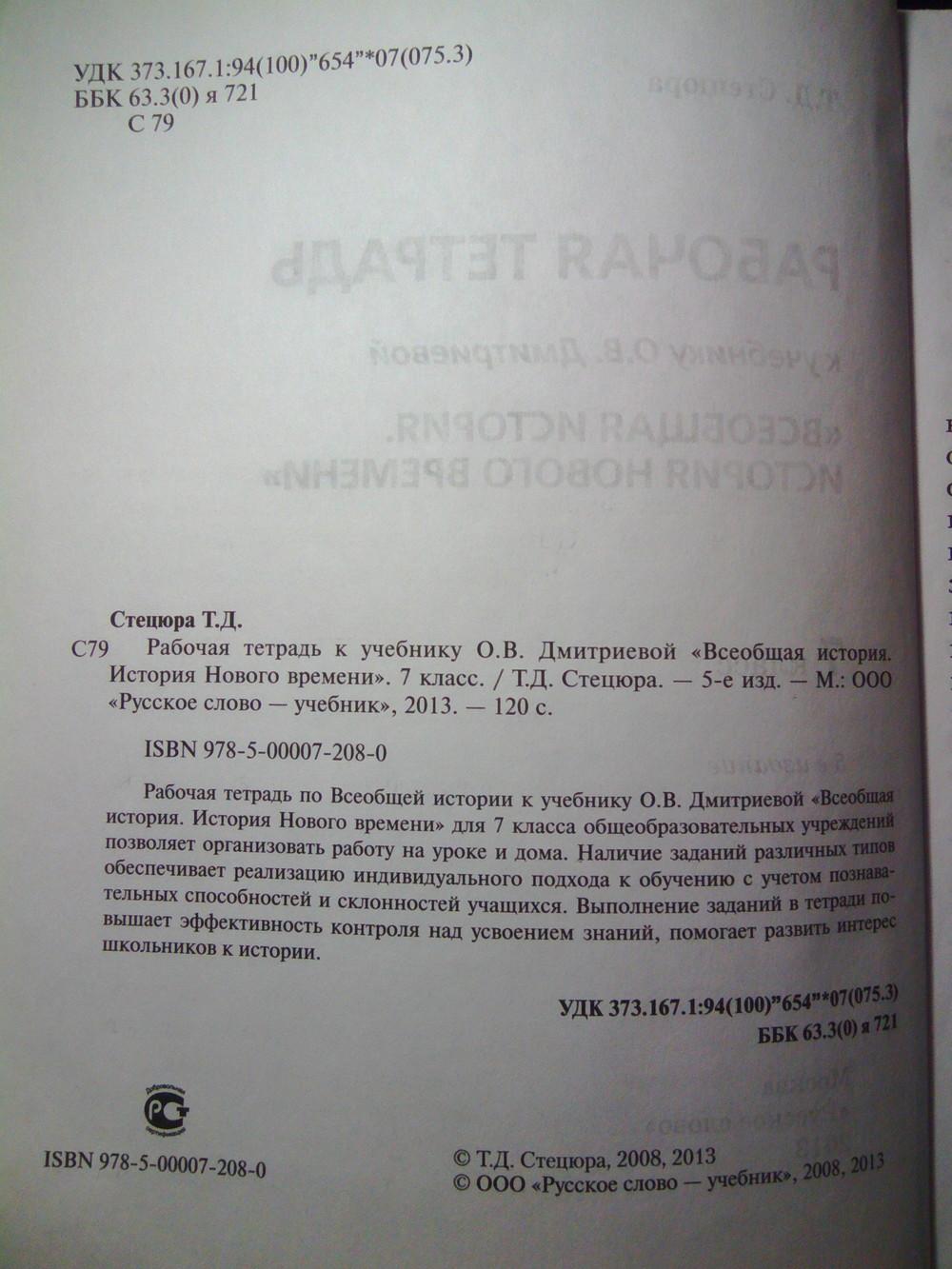 История 7 класс дмитриева гдз учебник ответы