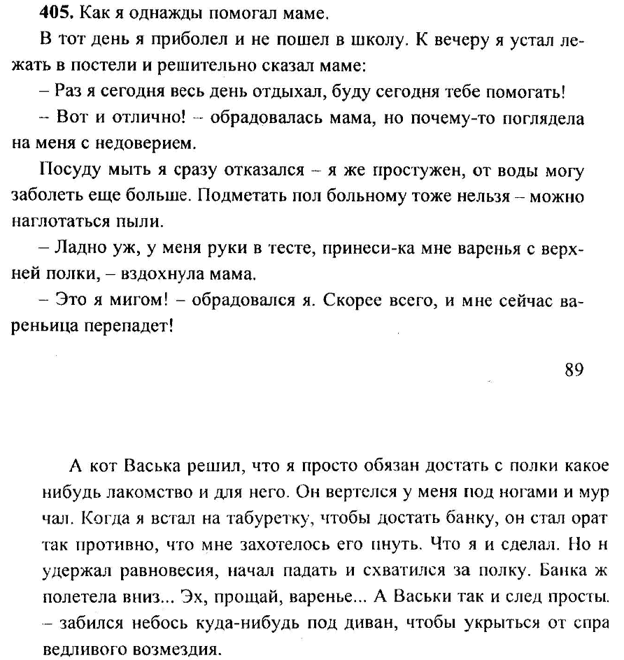 языку класс 5 русскому по 405 решебник номер