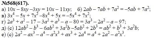 алгебре макарычев 7 по гдз 617 класс номер