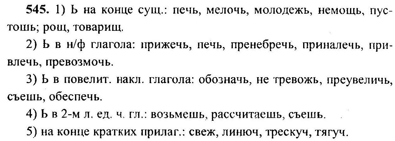 Гдз По Русскому Языку Не Скачивая