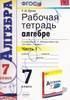Рабочая тетрадь по алгебре 7 класс. Часть 1. К учебнику Ю.Н. Макарычев, Т.М. Ерина