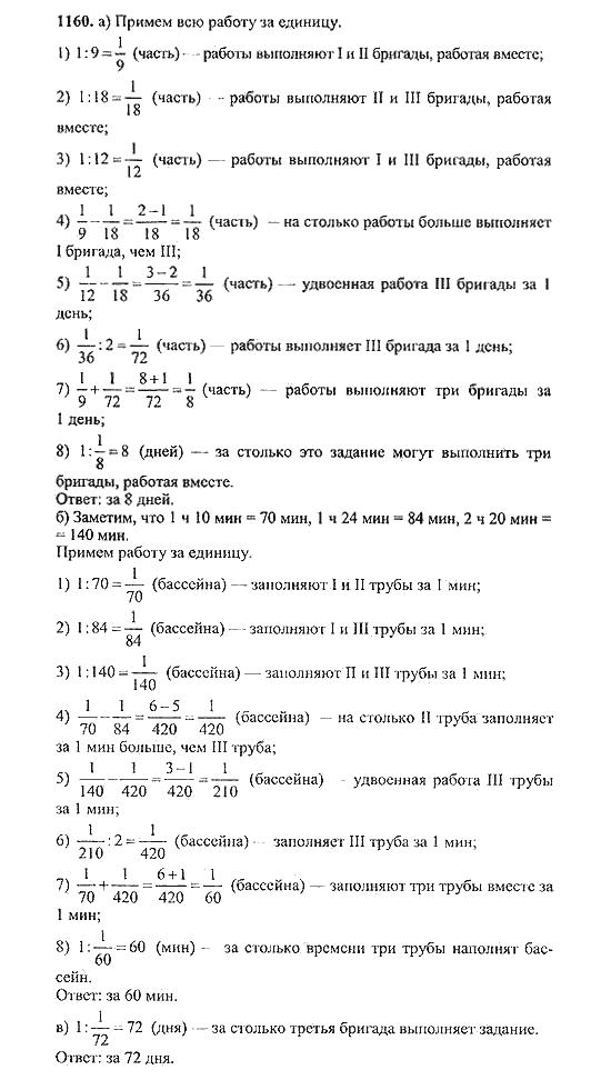 5 класс номер математике гдз 1160 по