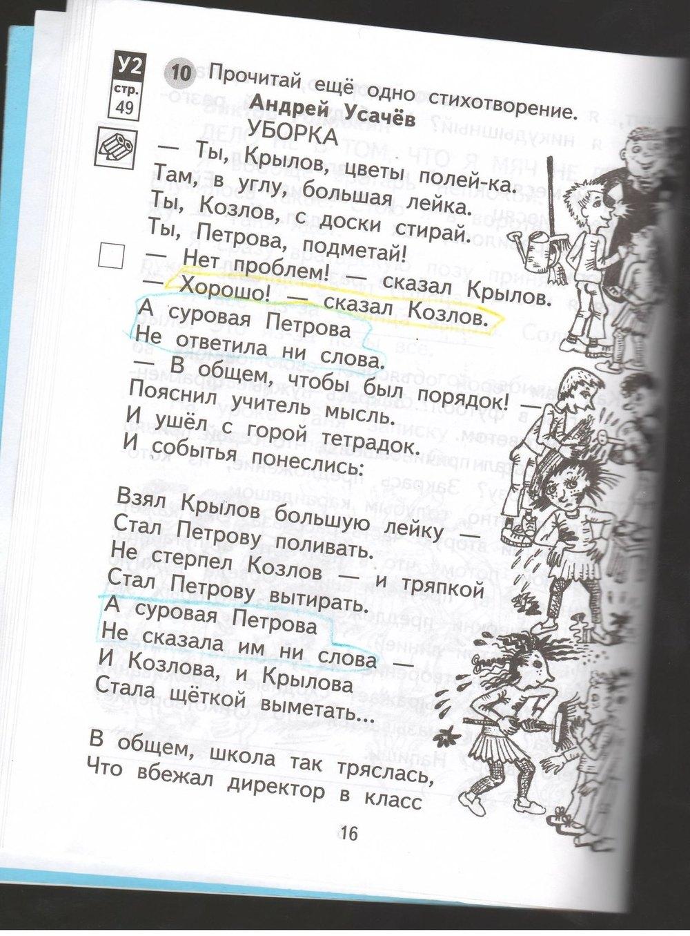 класс малаховская литературному 3 гдз тетрадь ответы чтению по