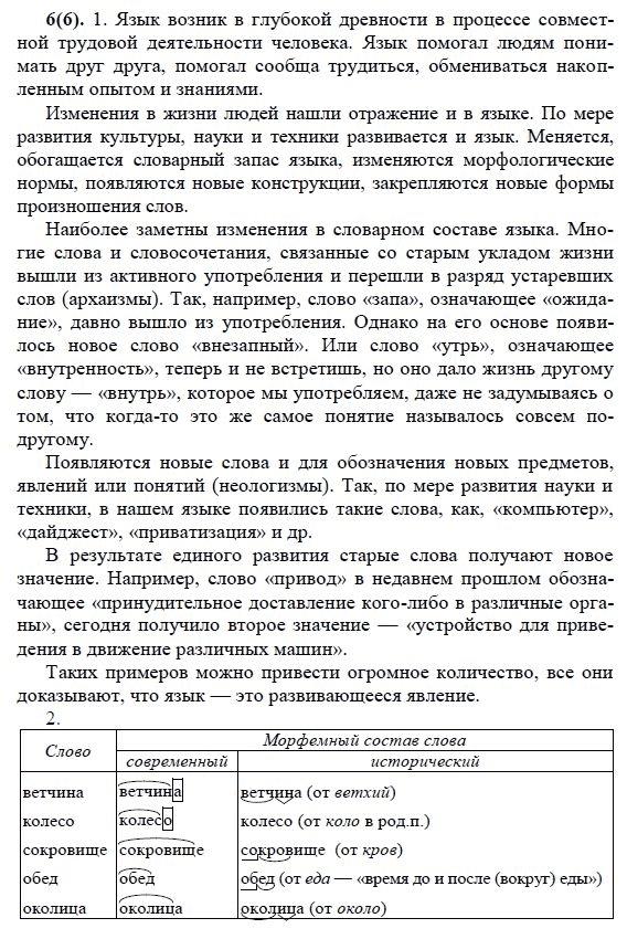 5 класс мега решебник русский