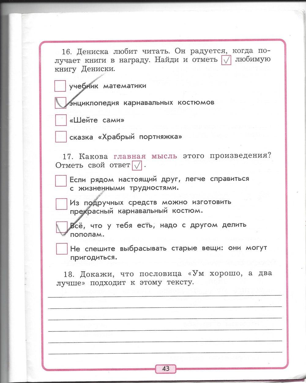 Решебник По Тетради Литературного Чтения 3 Класс Бунеев Бунеева