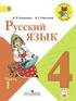 ГДЗ решебник по русскому языку 4 класс. 1 и 2 часть, Канакина В. П., Горецкий В. Г.