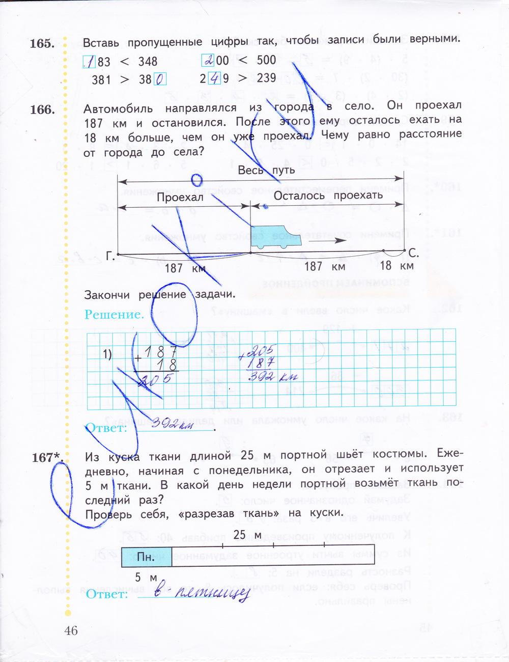 часть 2 по решебник рабочая математике 2 юдачева тетрадь класс