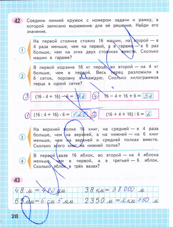 гдз по математика рабочая тетрадь 4 класс 1 часть канакина