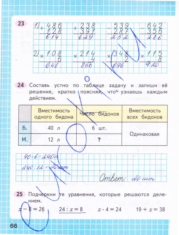 Страница 2 класс гдз 66 по 3 математике часть