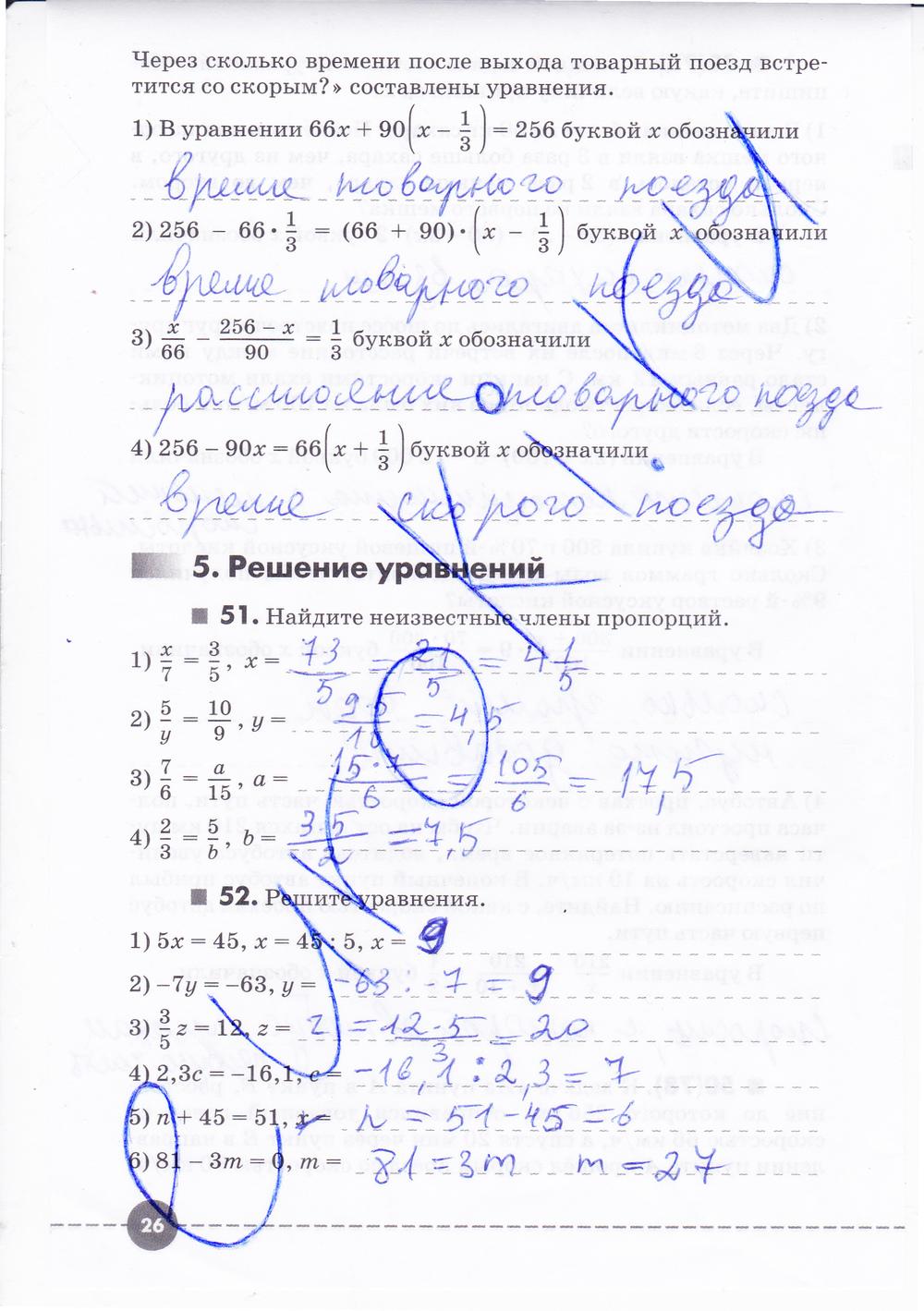 Рабочей алгебре гдз класс в 1 7 по тетради часть