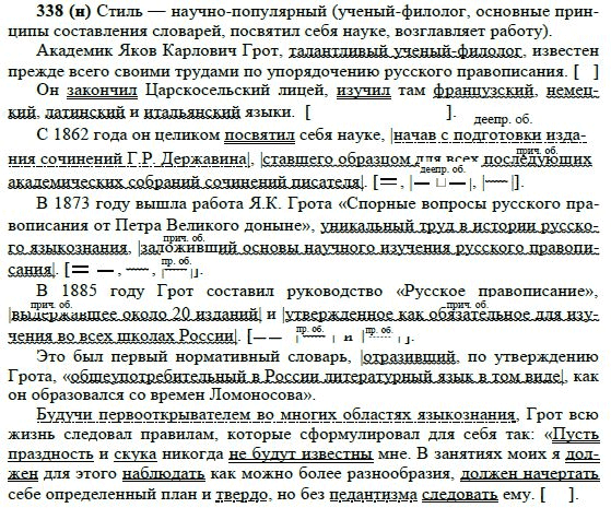 гдз по русскому 8 класс мишина