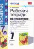 Рабочая тетрадь по геометрии 7 класс, Т.М. Мищенко