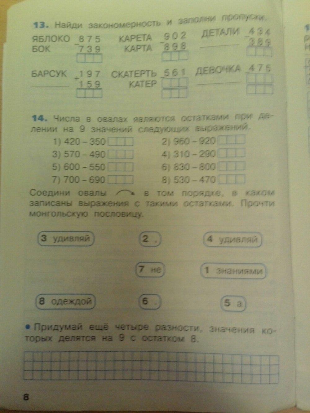 3 3 гдз тетрадь рабочая бененсон класс ответы математика