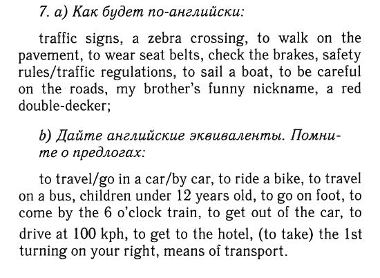 Решебник по англискому языку 6 класс тетрадь с граматики павличенко