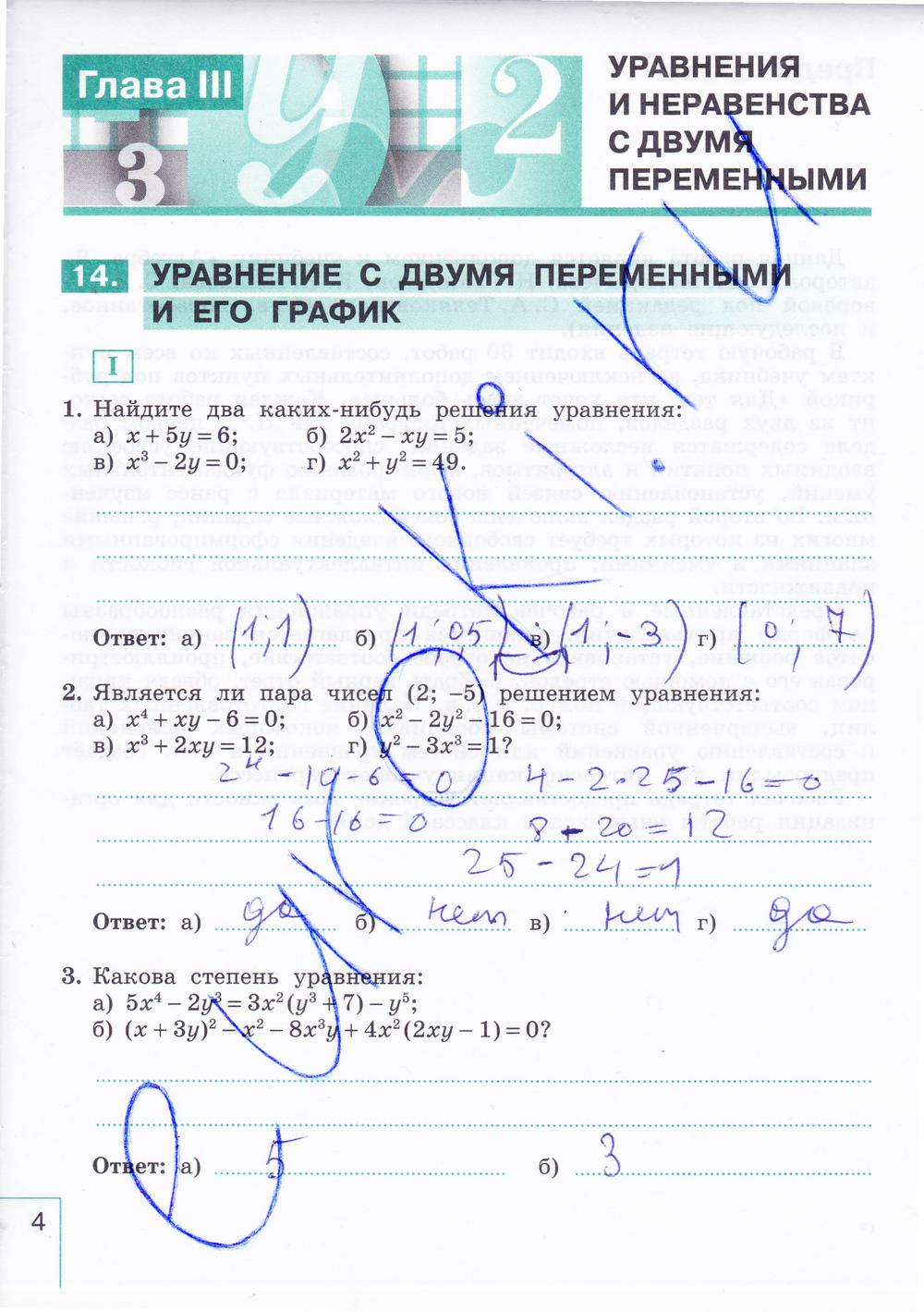 Гдз по алгебре 9 класс рабочая тетрадь часть 2 миндюк шлыкова 2