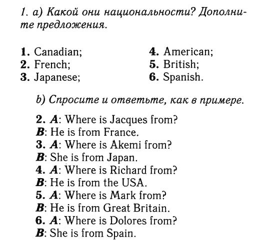 гдз по английскому языку 7 класс spotlight с переводом упражнений