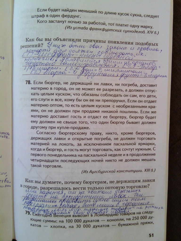 гдз по истории 6 класс к учебнику м а бойцова
