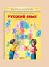 ГДЗ по русскому языку 4 класс. 1 и 2 части, Бунеев Р. Н., Бунеева Е. В., Пронина О. В.
