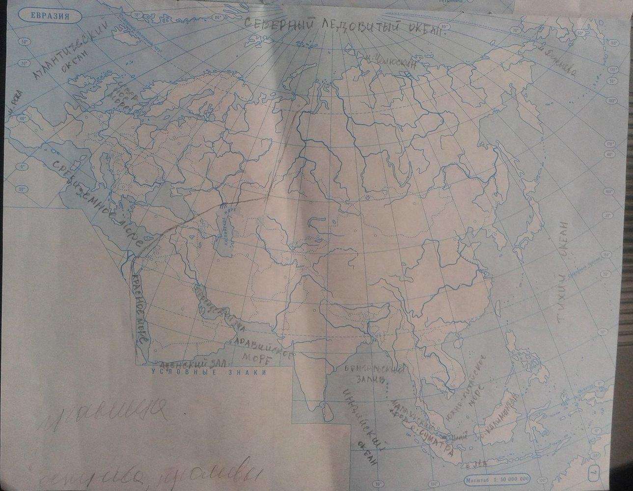 география класс атласа гдз 7