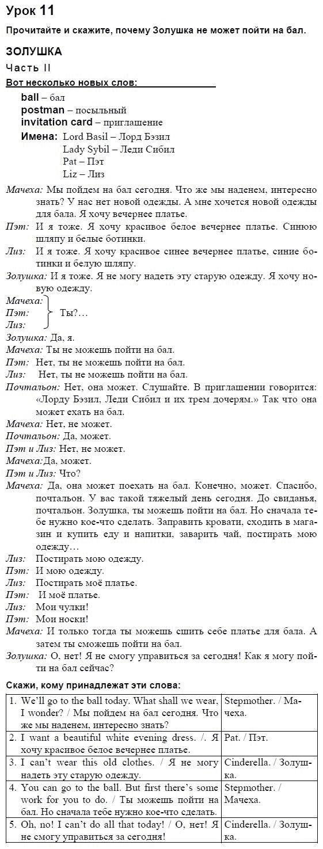 Гдз 2 Часть Решебник 3 Класс Английская