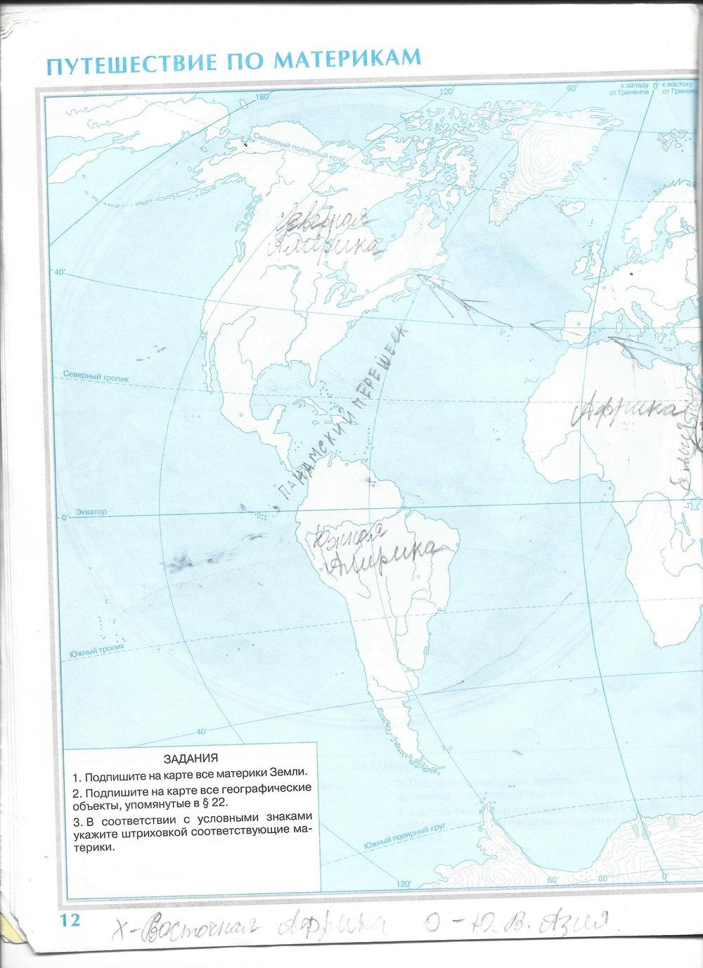 контурные карты класса гдз 5
