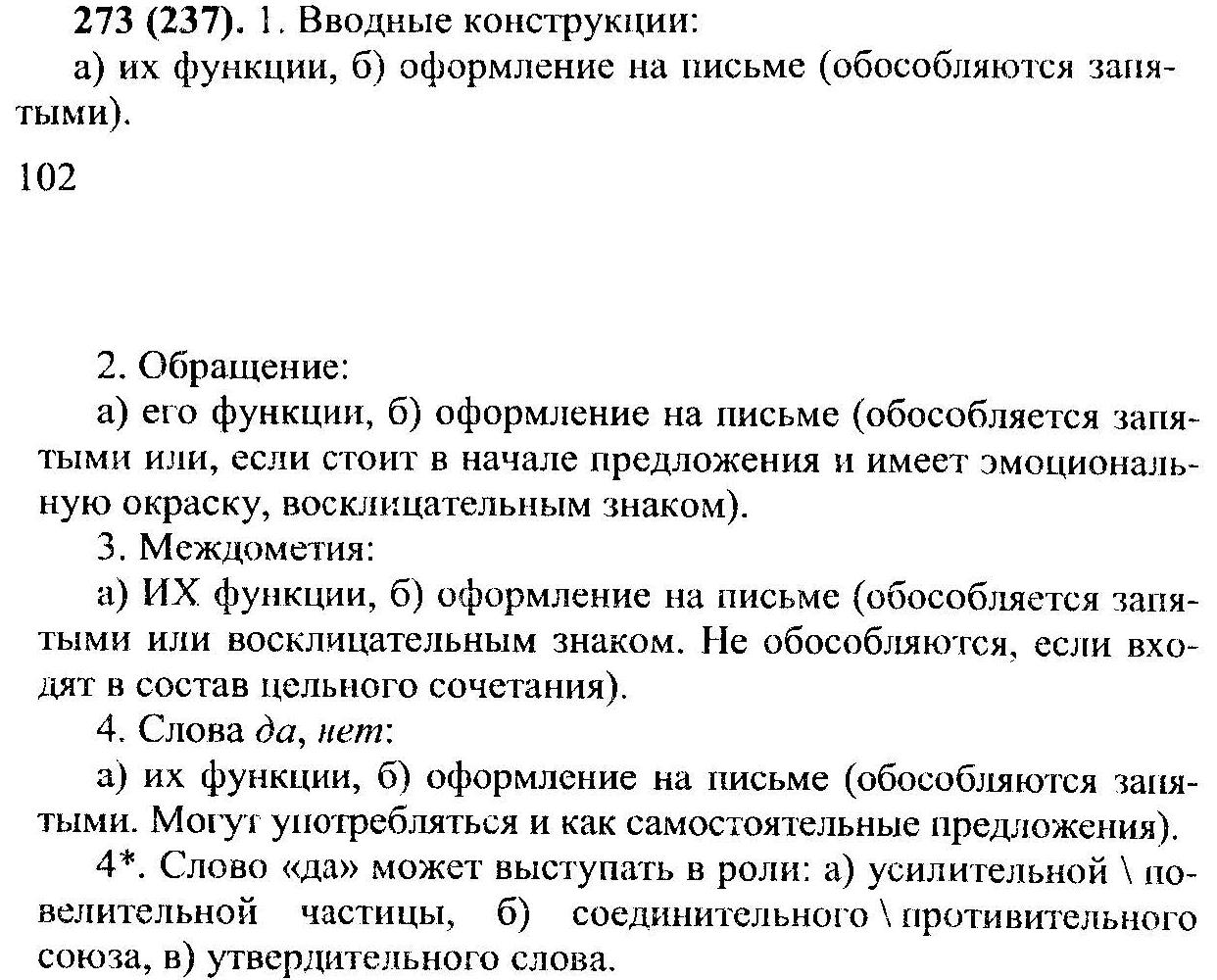 гдз 5 класс разумовская 1998-1999 год номер 231