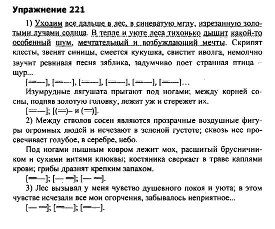 Язык русский учебник гдз 2018 9 разумовская класс