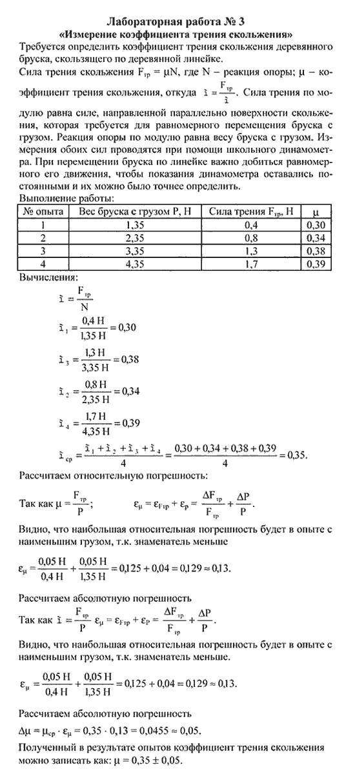 Работа 9 по физики лабораторная решебник