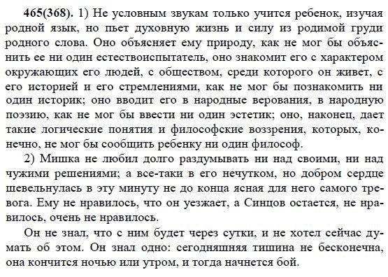 Решебник по русскому языку 6 класс М.М. Разумовская, С.И. Львова ФГОС