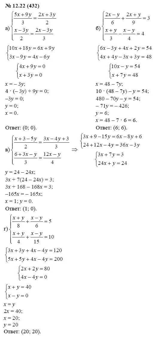 По за алгебре гдз класс найти 7