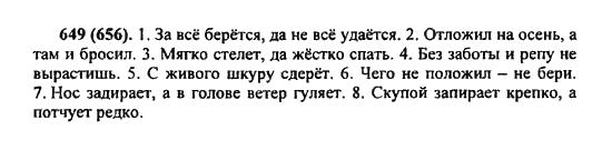 Гдз по 5 класс русский язык номер 656