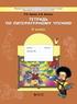 Рабочая тетрадь по литературному чтению 2 класс, Р.Н. Бунеев, Е.В. Бунеева