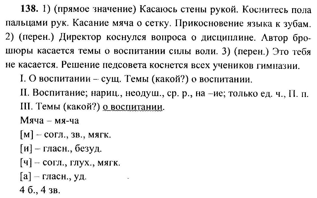 Гдз по русскому 5 класс 1 часть упр. 139