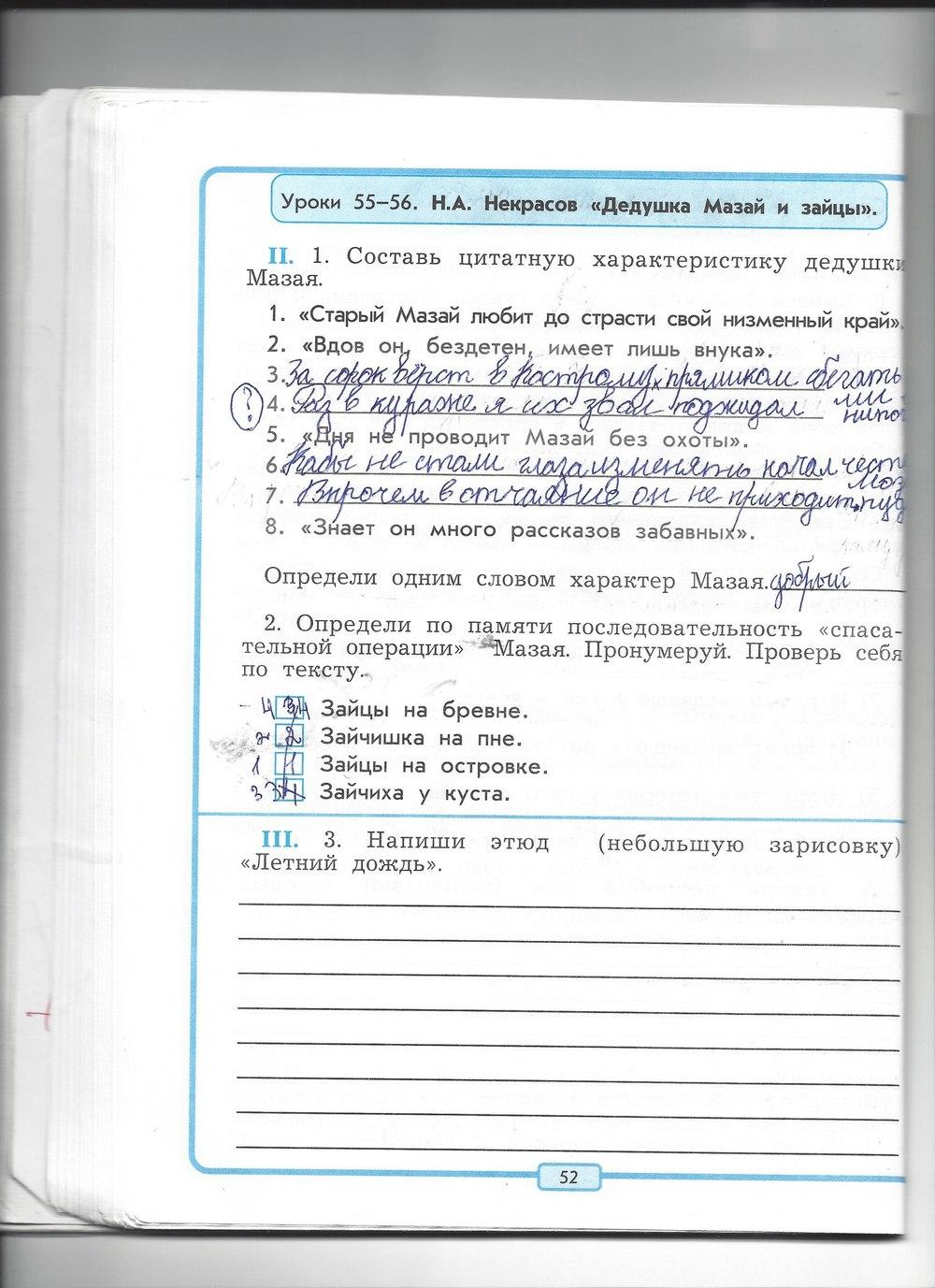 Класс рабочая 4 литературе номер гдз по тетрадь 2