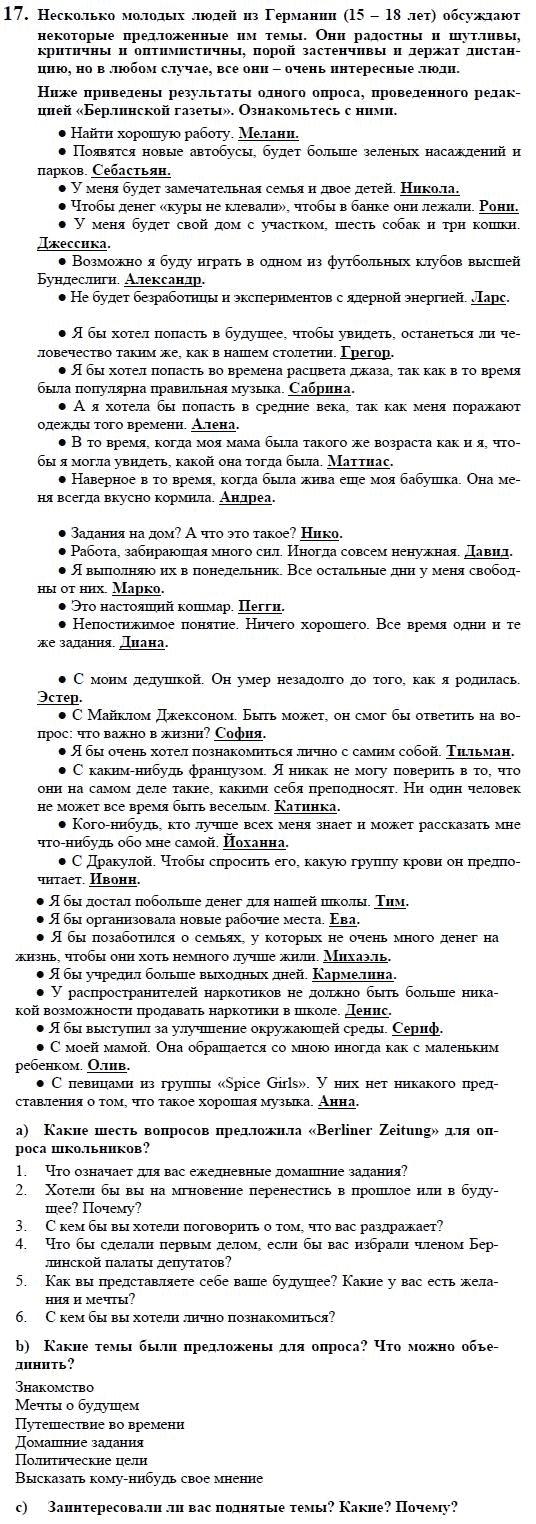 10-11 тесты к немецкому языку учебнику гдз класс по