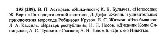 5 от класс русскому пушкина гдз по