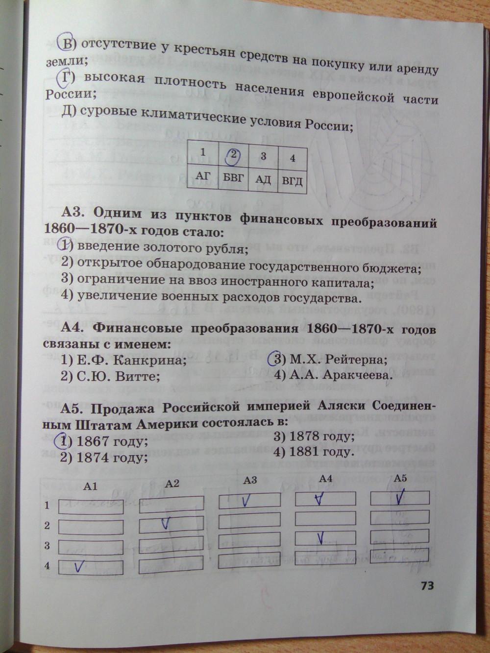 Рабочая к сахарова история гдз россии тетрадь учебнику
