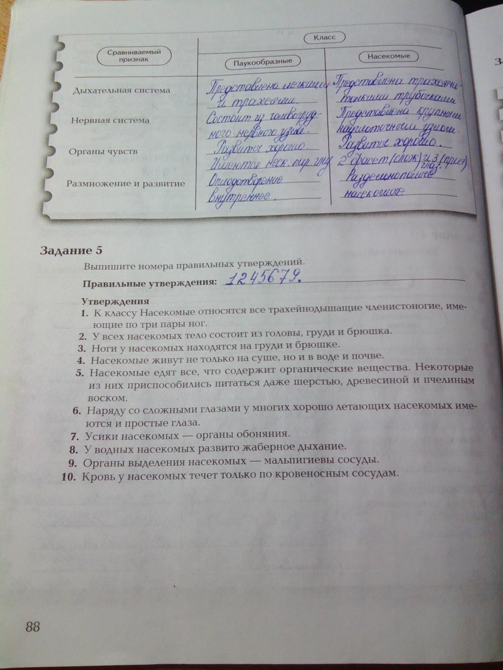 гдз по биологии рабочая тетрадь 7 класс вторая часть бабенко