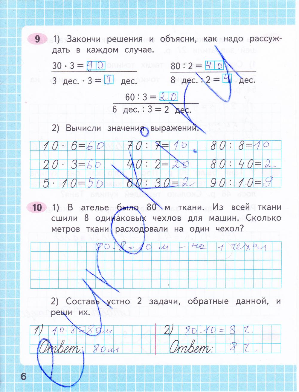 2 часть моро 2 гдз 3 класс тетрадь рабочая по математике часть ответы учебник