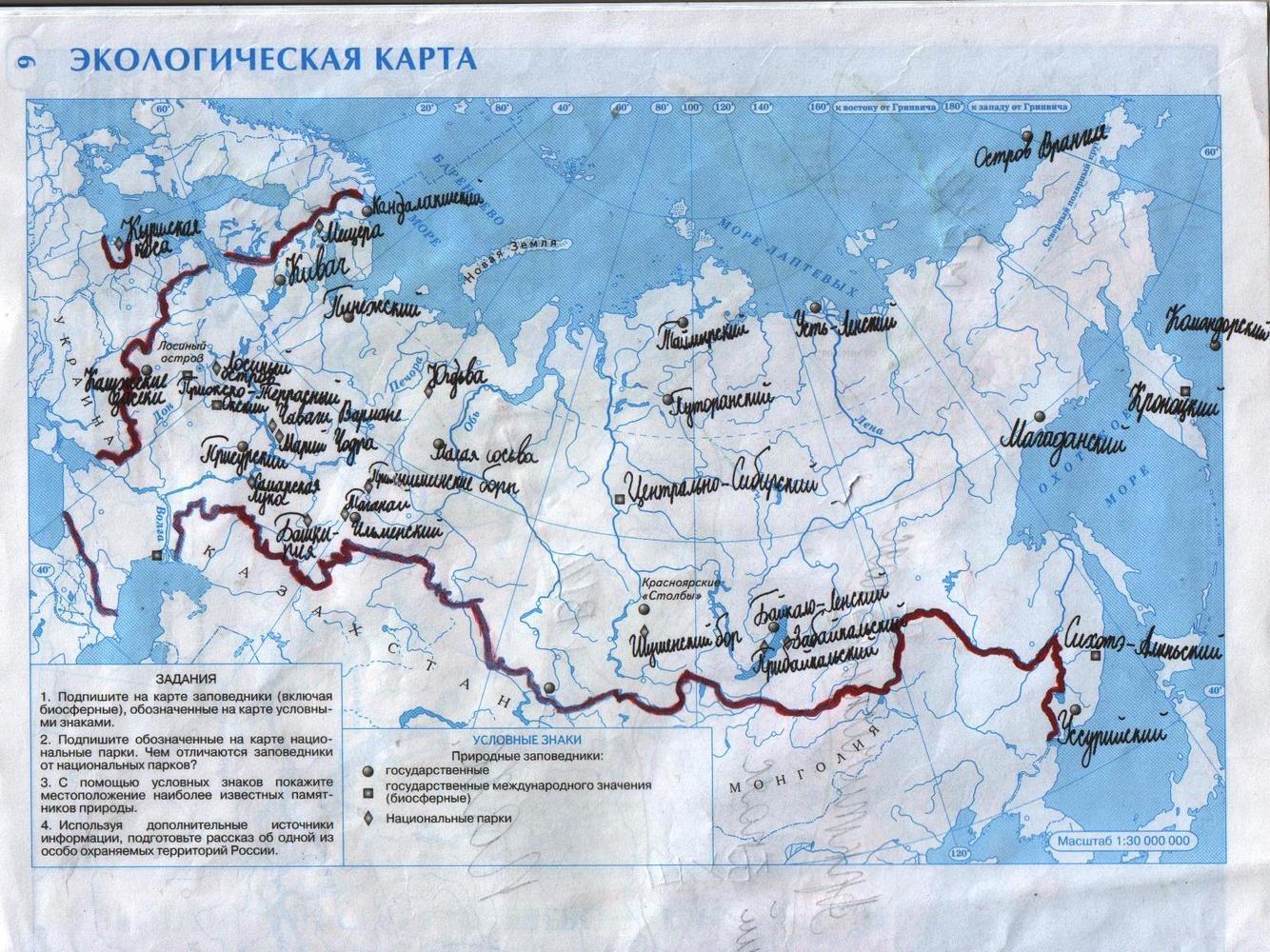 география 8 по приваловский гдз карте класс контурной